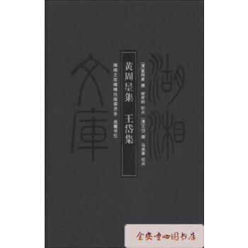 【旧书二手书9成新】黄周星集;王岱集