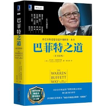 巴菲特之道(原书第3版)(团购,请致电400-106-6666转6) 将巴菲特思想引进中国的首本书,认真研读本书的价值不亚于巴菲特的午餐!彼得林奇、肯尼斯费雪等投资大家作序真诚推荐,金石资产CEO杨天南倾力译作