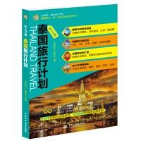 私人订制 泰国旅行计划