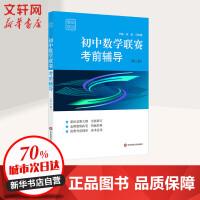 初中数学联赛考前辅导(第3版) 华东师范大学出版社