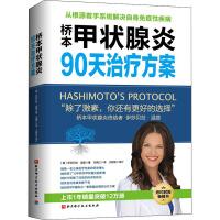 桥本甲状腺炎90天治疗方案 北京科学技术出版社