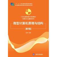 微型计算机原理与结构(第3版)(21世纪高职高专规划教材――计算机专业基础系列)