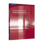 新版剑桥商务英语(中级):练习册