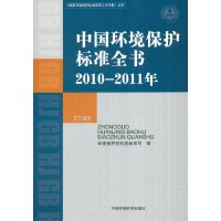 中国环境保护标准全书(2010―2011年)(下册)