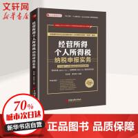经营所得个人所得税纳税申报实务 中国经济出版社