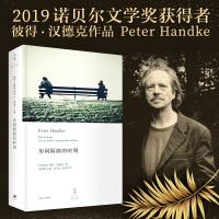 形同陌路的时刻(2019年诺贝尔文学奖获奖者作品)