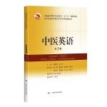 中医英语(第3版)(精编教材)
