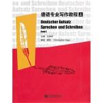 德语专业写作教程(上册) 王丽萍 9787040285239