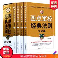 西点军校经典法则大全集 员工必读没有任何借口 西点军校22条军规企业团队管理励志书籍畅销书 社交礼仪创业销售技巧书籍