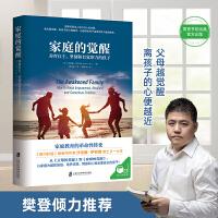 家庭的觉醒 上海社会科学院出版社