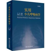 实用小儿呼吸病学 第2版 人民卫生出版社
