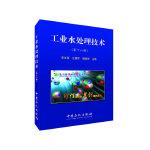 工业水处理技术(第十六册)
