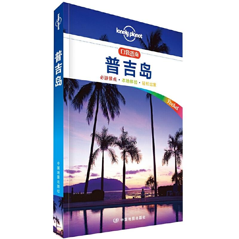 孤独星球Lonely Planet口袋指南系列-普吉岛普吉岛拥有纯白的海滩、如梦似幻的日落和蔚蓝的大海。