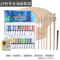 马利油画套装24色油画颜料套装马利18色油画组合套装包邮玛丽油画颜料马丽油画颜料