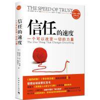 信任的速度:一个可以改变一切的力量 (美)史蒂芬・M・R・柯维(Stephen M.R.Covey),(美)丽贝卡・R