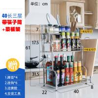 不锈钢2层厨房置物架落地调味架子壁挂用品刀架用具收纳架调料架 3层 40+筷子筒+砧板架+6钩