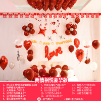 婚庆用品浪漫婚房装饰气球结婚求婚新房布置婚礼场景创意拉花套装 粉红色 两情相悦豪华款