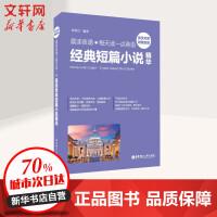 晨读夜诵・每天读一点英语经典短篇小说精华 附赠音频 英汉对照 华东理工大学出版社