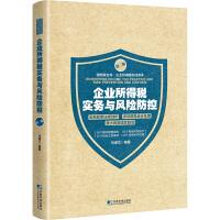 企业所得税实务与风险防控(第2版) 中国市场出版社