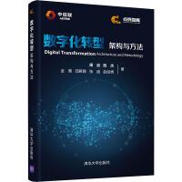 数字化转型 架构与方法 清华大学出版社