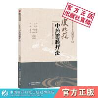 皮肤病中药面膜疗法皮肤病中医特色适宜技术操作规范丛书中国医药科技出版社