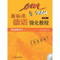 新标准德语强化教程(中级)(2)(学生用书)(CD版)――深受广大德语学习者欢迎,全面培养德语听说能力,原版引进