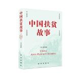 中国扶贫故事