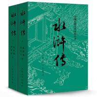 水浒传(上下册,全两册,中国古典文学读本丛书)(团购电话:400-1066666转6)