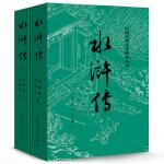 水浒传(上下册)(全两册):中国古典文学读本丛书(九年级上册必读)(团购电话:400-1066666转6)