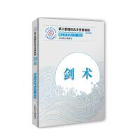 剑术 第三套国际武术竞赛套路 人民体育出版社