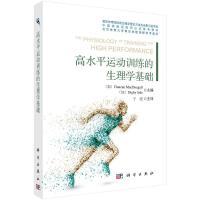 高水平运动训练的生理学基础 科学出版社