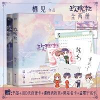 玫瑰挞2册 四川文艺出版社
