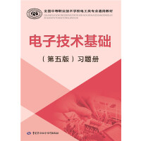 电子技术基础(第五版)习题册