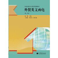 外贸英文函电(第二版)