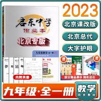 2022版启东中学作业本九年级数学全一册上册下册BJ北京专版初三数学同步教材练习必备龙门书局