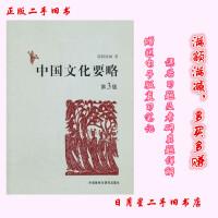 【旧书二手书8成新】中国文化要略(第3版) 程裕桢 9787513510301 外语教学与研究出版社【正版】