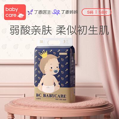 babycare纸尿裤皇室弱酸亲肤宝宝尿裤超薄透气婴儿尿不湿S-58片/包 超过5000万个呼吸微孔 柔薄 透气 干爽