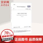 【新华正版】混凝土结构设计规范:GB 50010-2010 建筑规范GB 50010-2010 中国建筑工业出版社