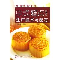 焙烤食品丛书中式糕点生产技术与配方