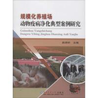 规模化养殖场动物疫病净化典型案例研究 中国农业大学出版社