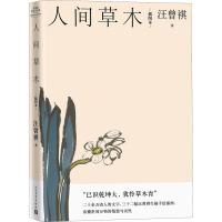 人间草木 插图本 人民文学出版社