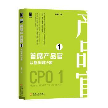 首席产品官1(pdf+txt+epub+azw3+mobi电子书在线阅读下载)