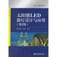 【二手旧书九成新】太阳能LED路灯设计与应用(第2版)周志敏,纪爱华著电子9787121167171