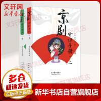 京剧常识手册(全2册) 中国戏剧出版社