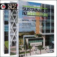 可持续建筑 上中下 3本1套 节能建筑设计环保生态建筑设计绿色建筑设计书籍