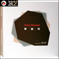 曾振伟 亚洲现代雕塑家(中国)协会会长 雕塑艺术作品赏析书籍