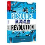资源革命:如何抓住一百年来*的商机