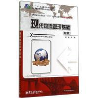现代物流管理基础(第2版)/刘敏/高职教材 刘敏