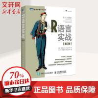 R语言实战 第2版 人民邮电出版社