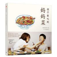 孩子爱吃的妈妈菜(限量签名本)